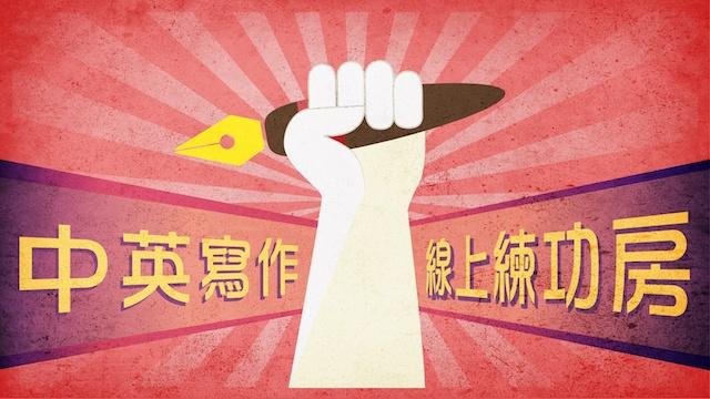 中英寫作線上練功房-課程logo